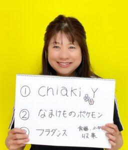 夜間支援員&世話人chiakiさん